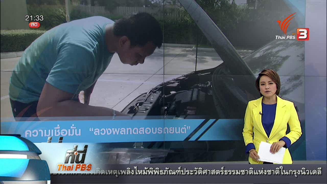 ที่นี่ Thai PBS - ที่นี่ Thai PBS : ความเชื่อมั่นของผู้บริโภคบริษัทรถยนต์ โกงผลทดสอบ