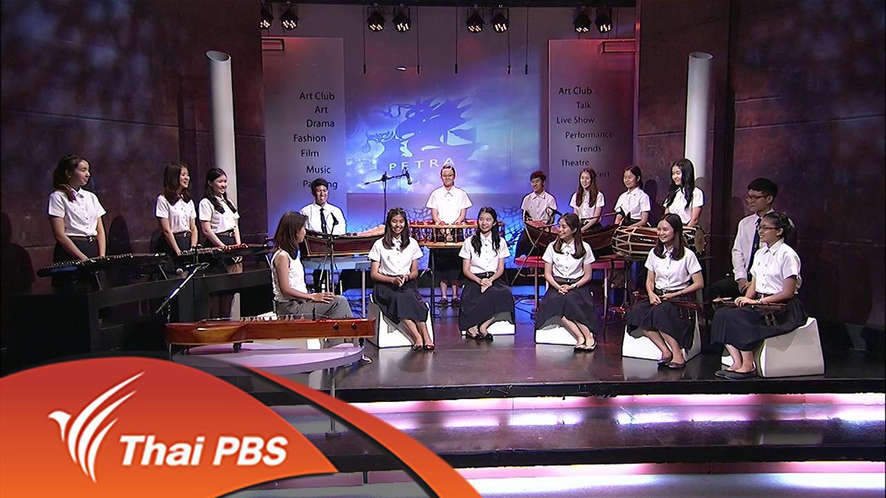 """สารพันเพลงลูกทุ่ง ศิลป์สโมสร - """"วงเภตรา"""" คนดนตรีไทยรุ่นใหม่หัวใจสืบสาน"""