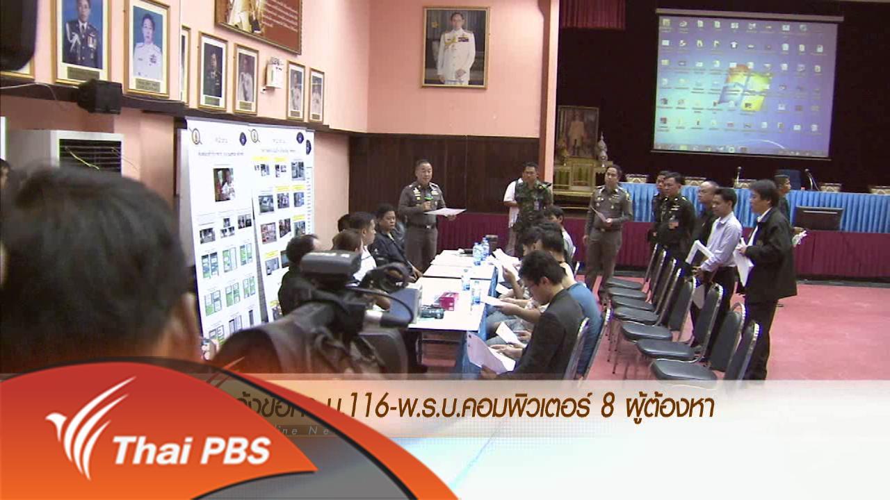 ข่าวค่ำ มิติใหม่ทั่วไทย - ประเด็นข่าว (28 เม.ย. 59)