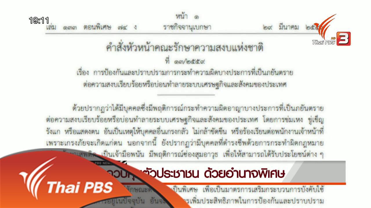 วาระประเทศไทย - การควบคุมตัวประชาชน ด้วยอำนาจพิเศษ วาระประเทศไทย