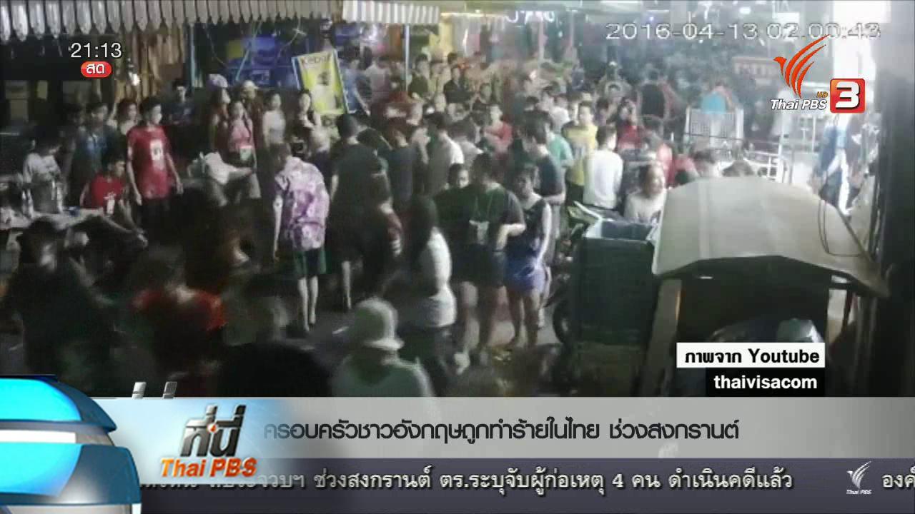 ที่นี่ Thai PBS - ที่นี่ Thai PBS : นักท่องเที่ยวอังกฤษถูกทำร้ายร่างกายในไทย