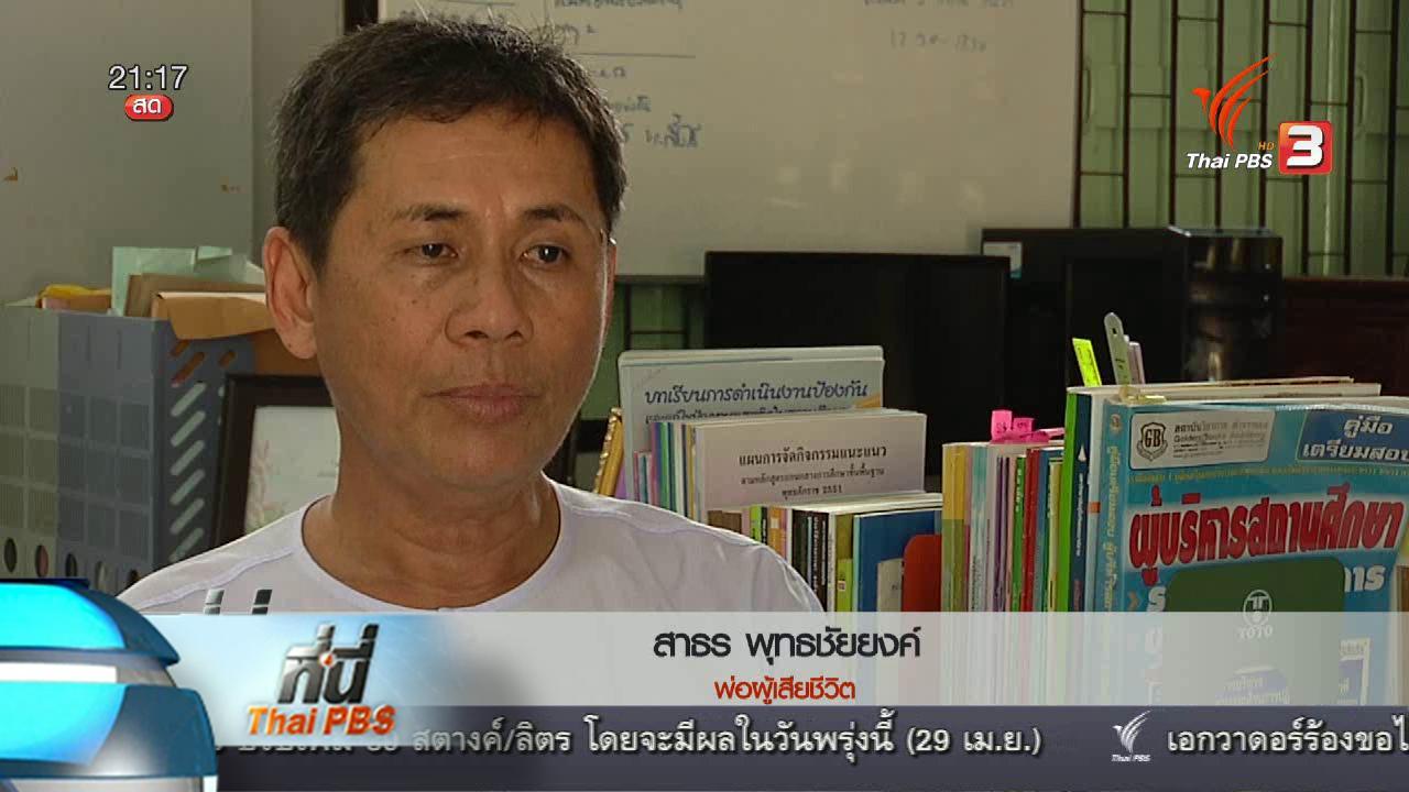 ที่นี่ Thai PBS - ที่นี่ Thai PBS : 2 ปี นักเรียนนายร้อยตำรวจฝึกกะโดดร่มเสียชีวิต
