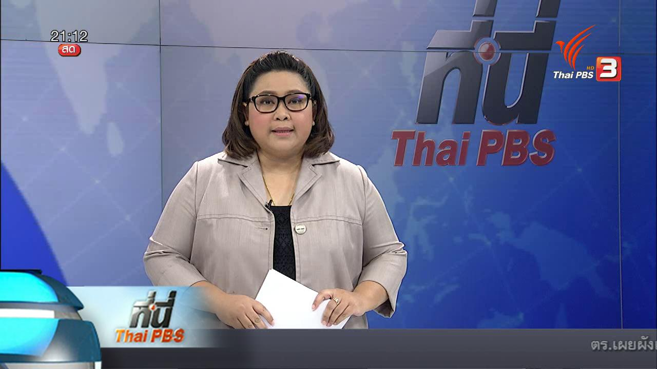 ที่นี่ Thai PBS - ประเด็นข่าว (28 เม.ย. 59)