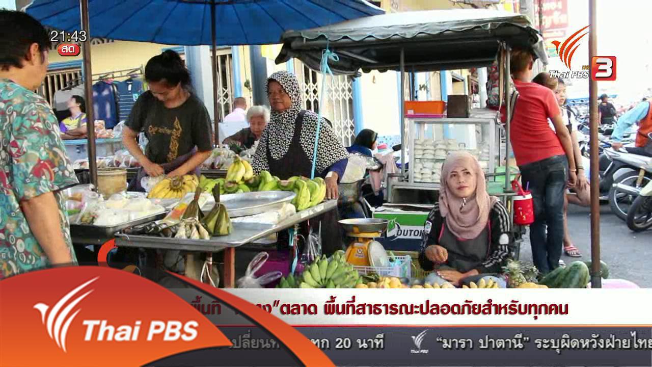 """ที่นี่ Thai PBS - นักข่าวพลเมือง : พื้นที่ """"กลาง"""" ตลาด พื้นที่สาธารณะปลอดภัยสำหรับทุกคน"""