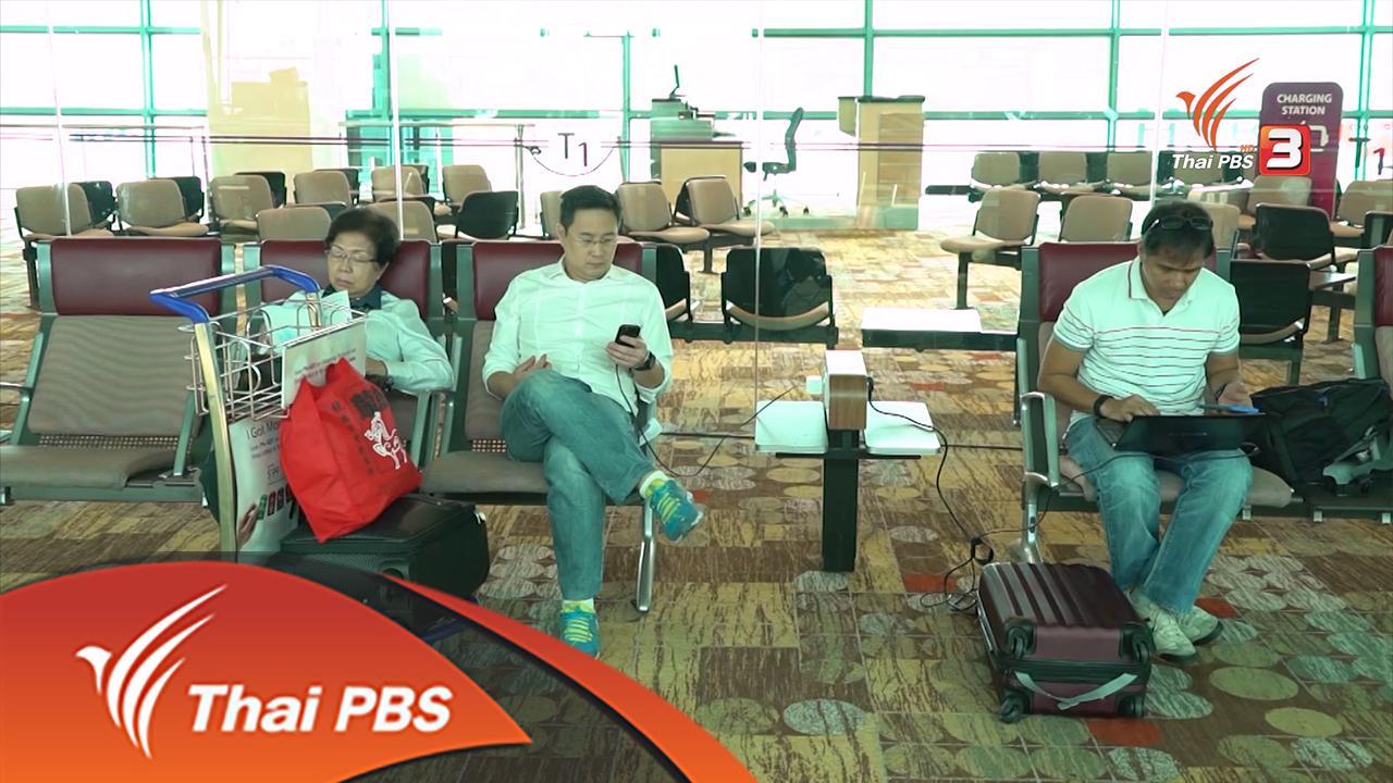 AEC Business Class  รู้ทันเออีซี - ชางฮี ที่สุดแห่งสนามบิน