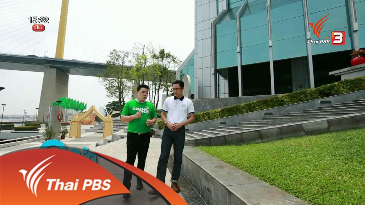 สถานีประชาชน - องค์กรต้นแบบลดการใช้น้ำ 30%  ธนาคารกสิกรไทย จำกัด (มหาชน)