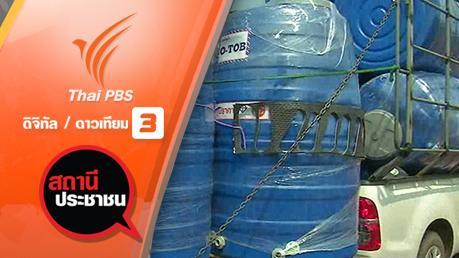 สถานีประชาชน - มอบถังน้ำช่วยภัยแล้งกับโครงการนกอาสา