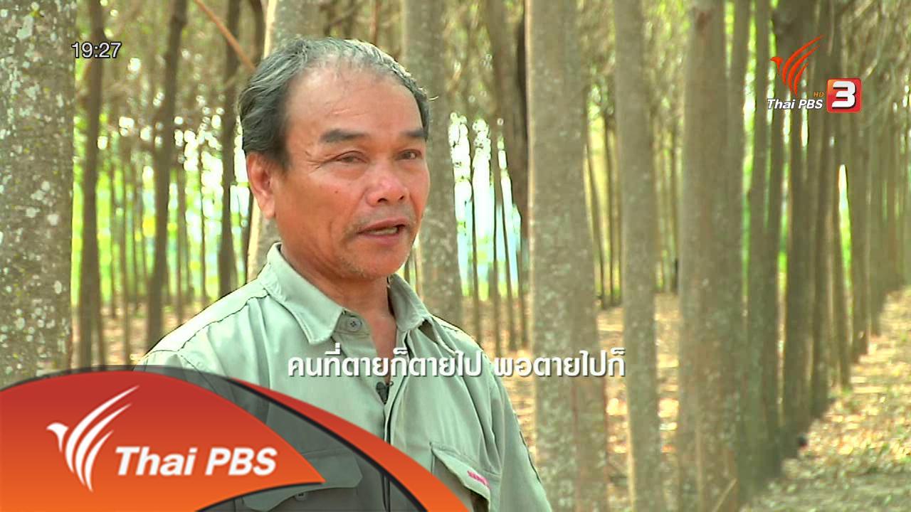 วาระประเทศไทย - ปฏิบัติการทวงคืนผืนป่า จ.สกลนคร