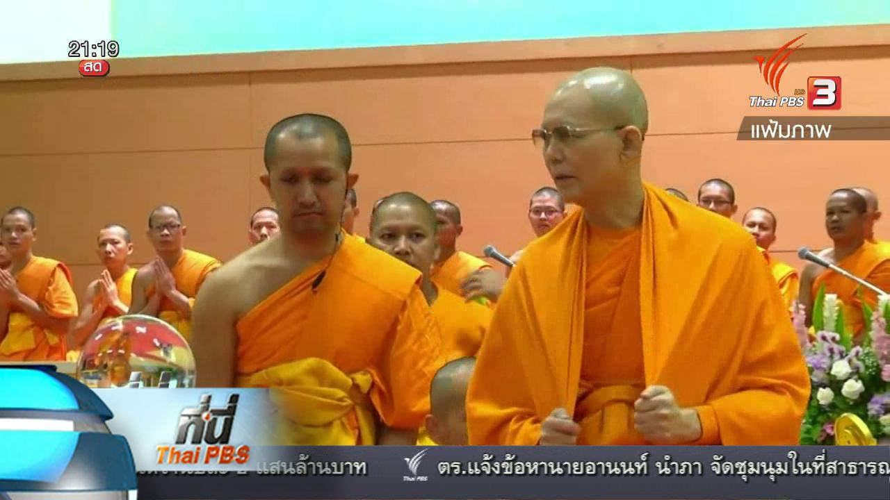 """ที่นี่ Thai PBS - ที่นี่ Thai PBS : ออกหมายเรียก """"พระธัมมชโย"""" รอบที่3"""