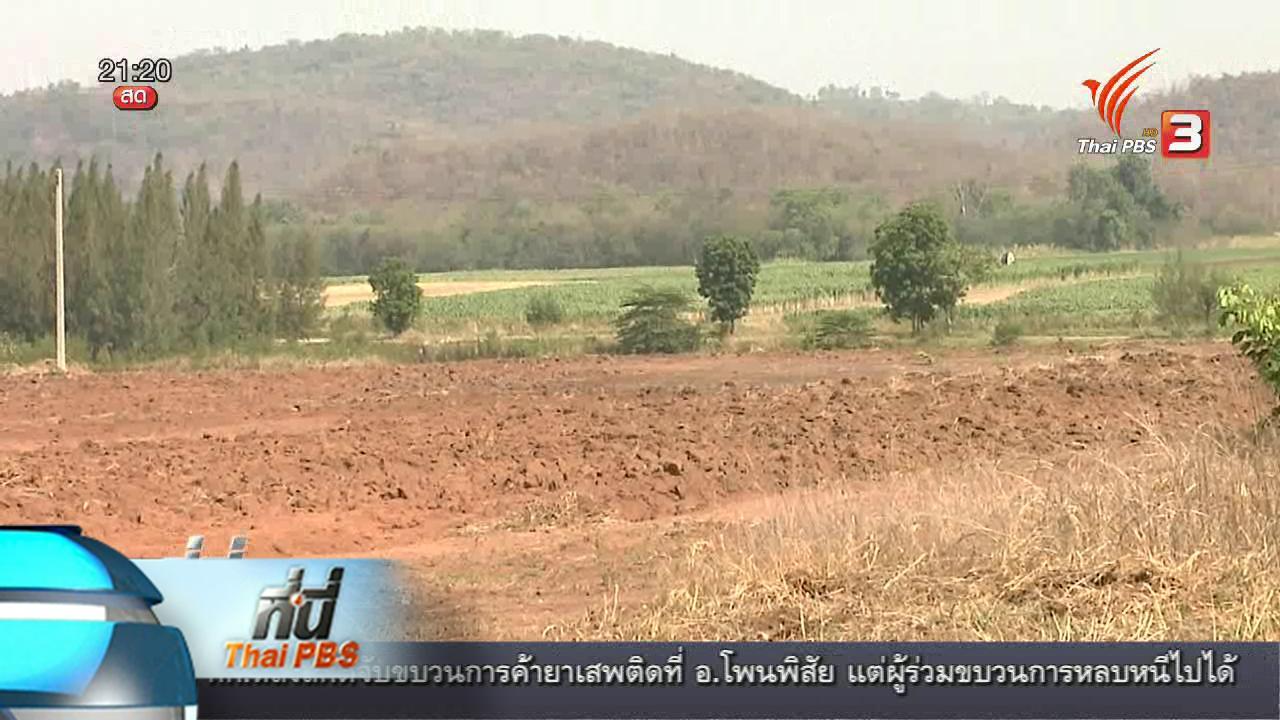 ที่นี่ Thai PBS - ที่นี่ Thai PBS : ตรวจสอบที่ดิน อ.ปากช่อง จากโบนันซ่า สู่ฟาร์มโชคชัย