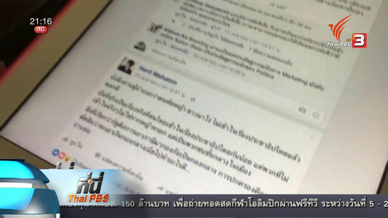 ที่นี่ Thai PBS - ที่นี่ Thai PBS : กกต.แจ้งความผู้กระทำความผิด พ.ร.บ.ประชามติ-คอมพิวเตอร์