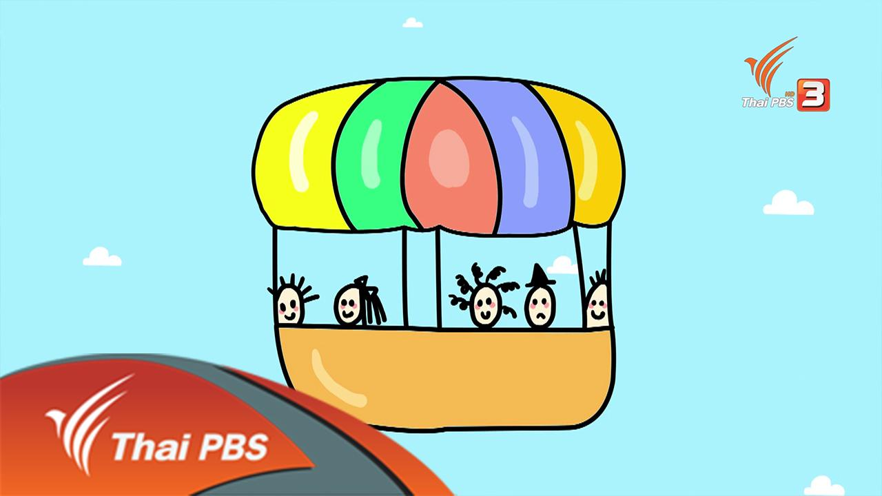 ขบวนการ Fun น้ำนม - บอลลูน