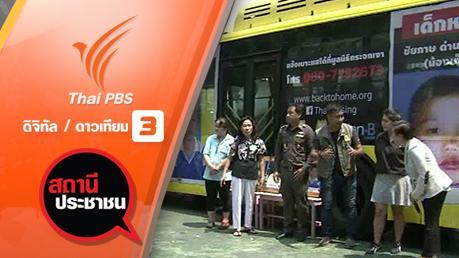 สถานีประชาชน - รถเมล์ตามหาเด็กหาย