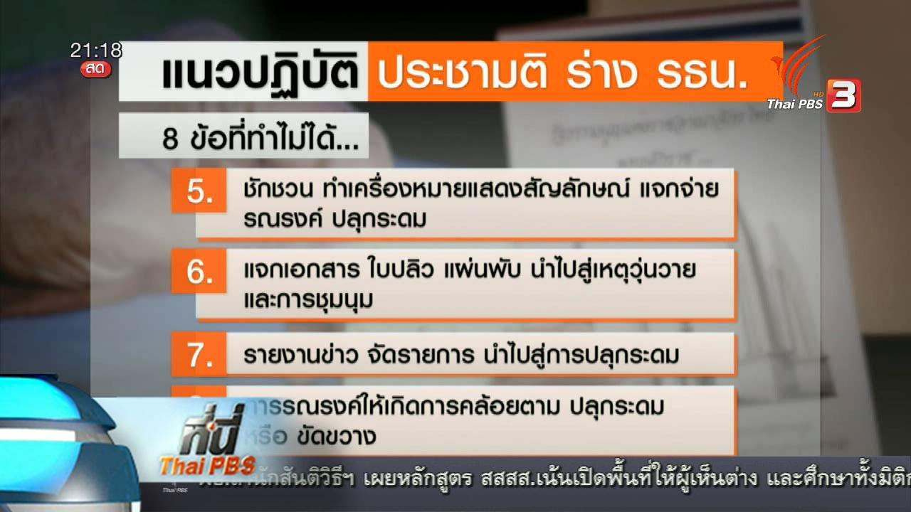 """ที่นี่ Thai PBS - ที่นี่ Thai PBS : """"พฤติกรรมสีเทา"""" เสี่ยงทำผิดกฎหมายประชามติ"""