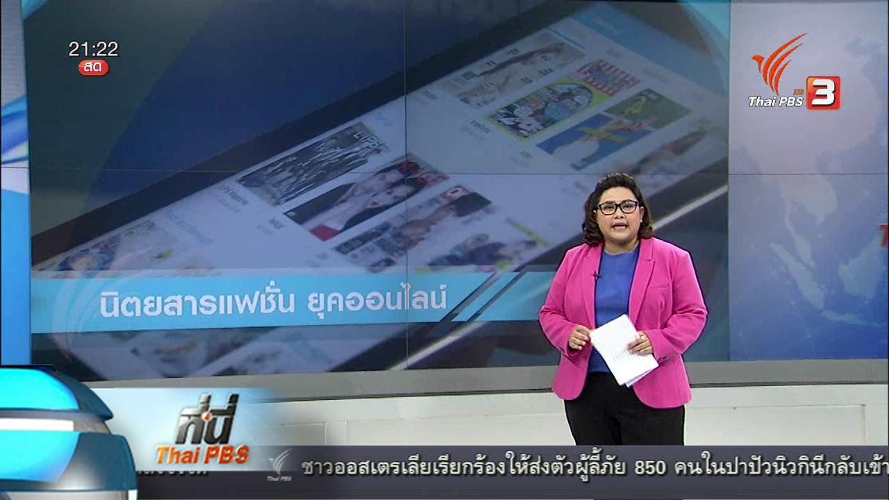 ที่นี่ Thai PBS - ที่นี่ Thai PBS : ธุรกิจนิตยสารปรับตัว