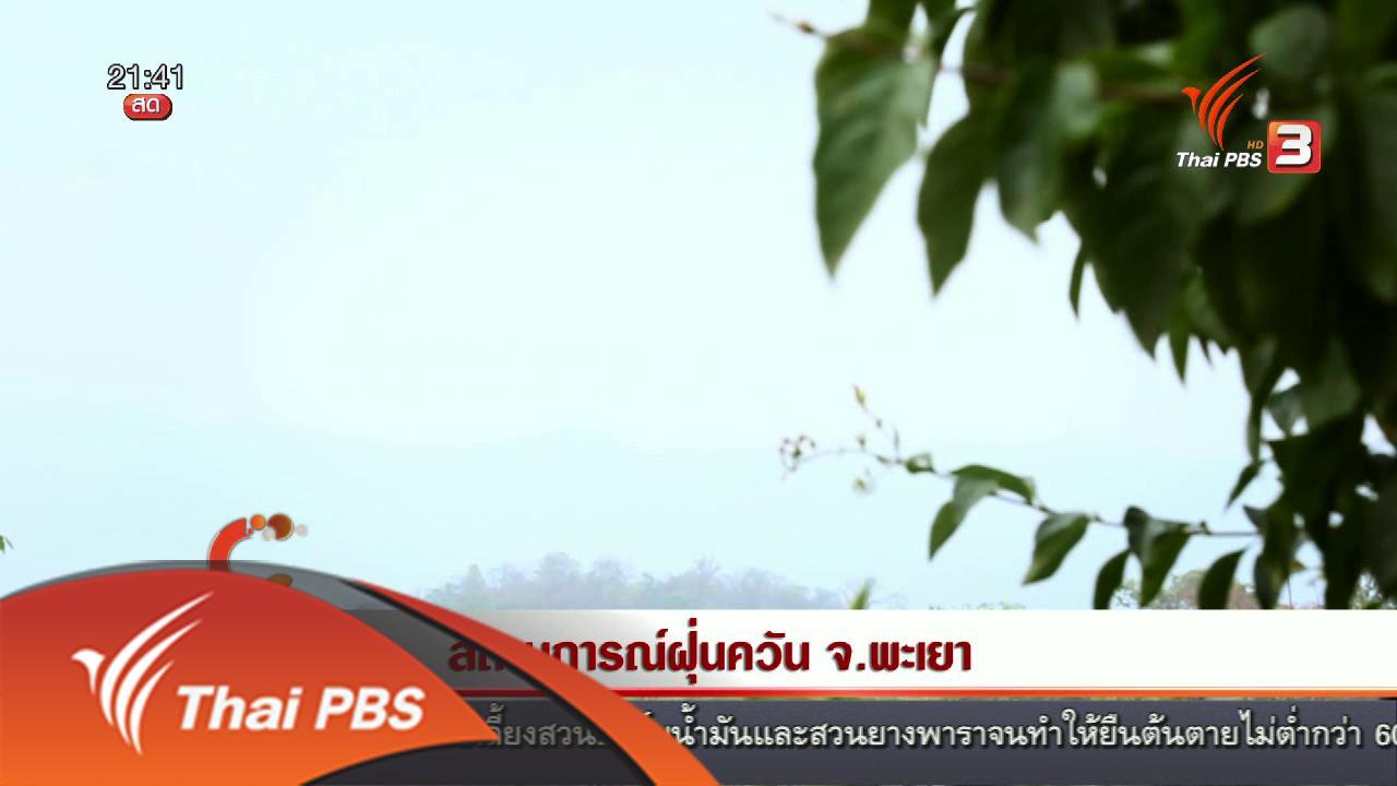 ที่นี่ Thai PBS - นักข่าวพลเมือง : สถานการณ์ฝุ่นควัน จ.พะเยา