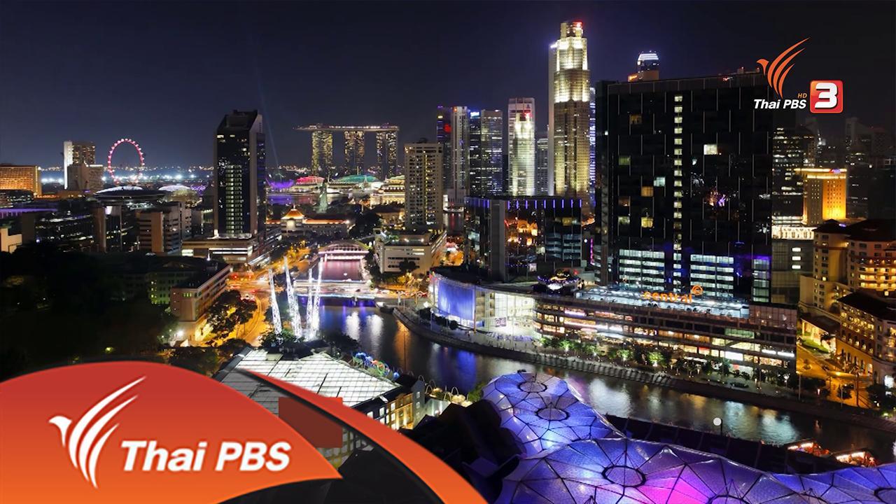 AEC Business Class  รู้ทันเออีซี - สิงคโปร์ ก่อร่างสร้างเมือง