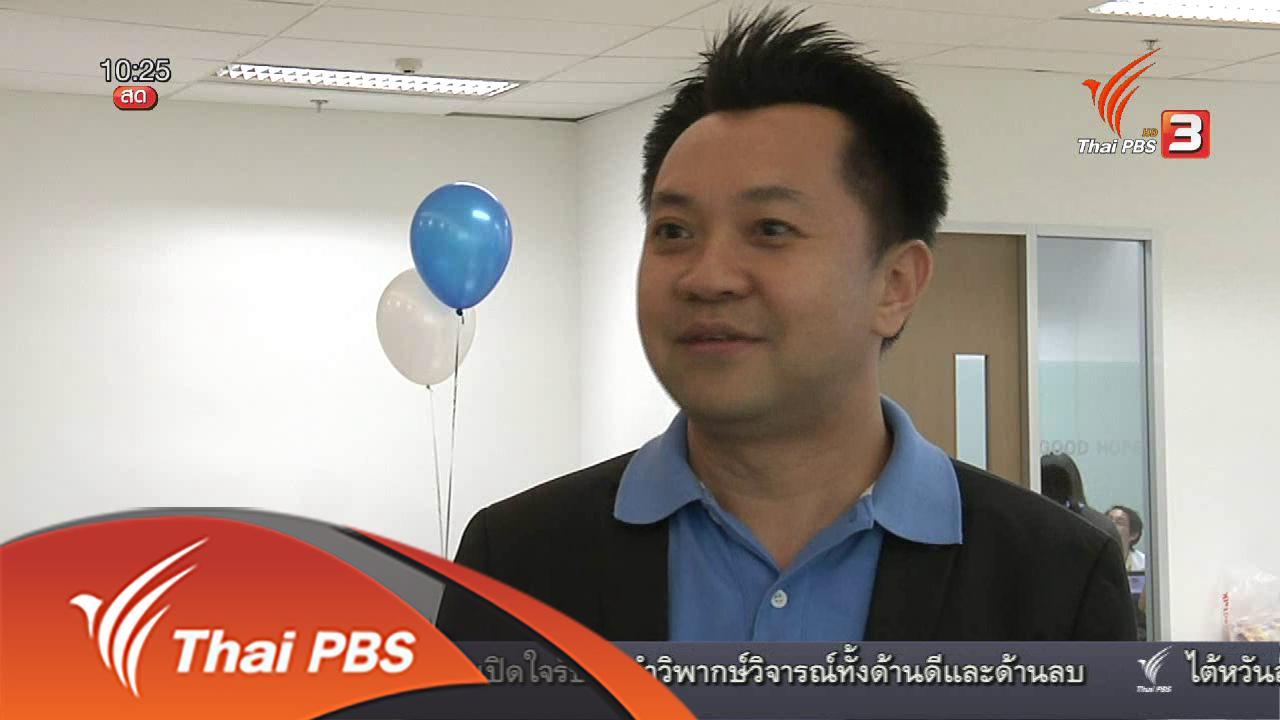 ชั่วโมงทำกิน - Social Biz : ผลกระทบอาลีบาบาซื้อลาซาด้าต่อตลาดไทย