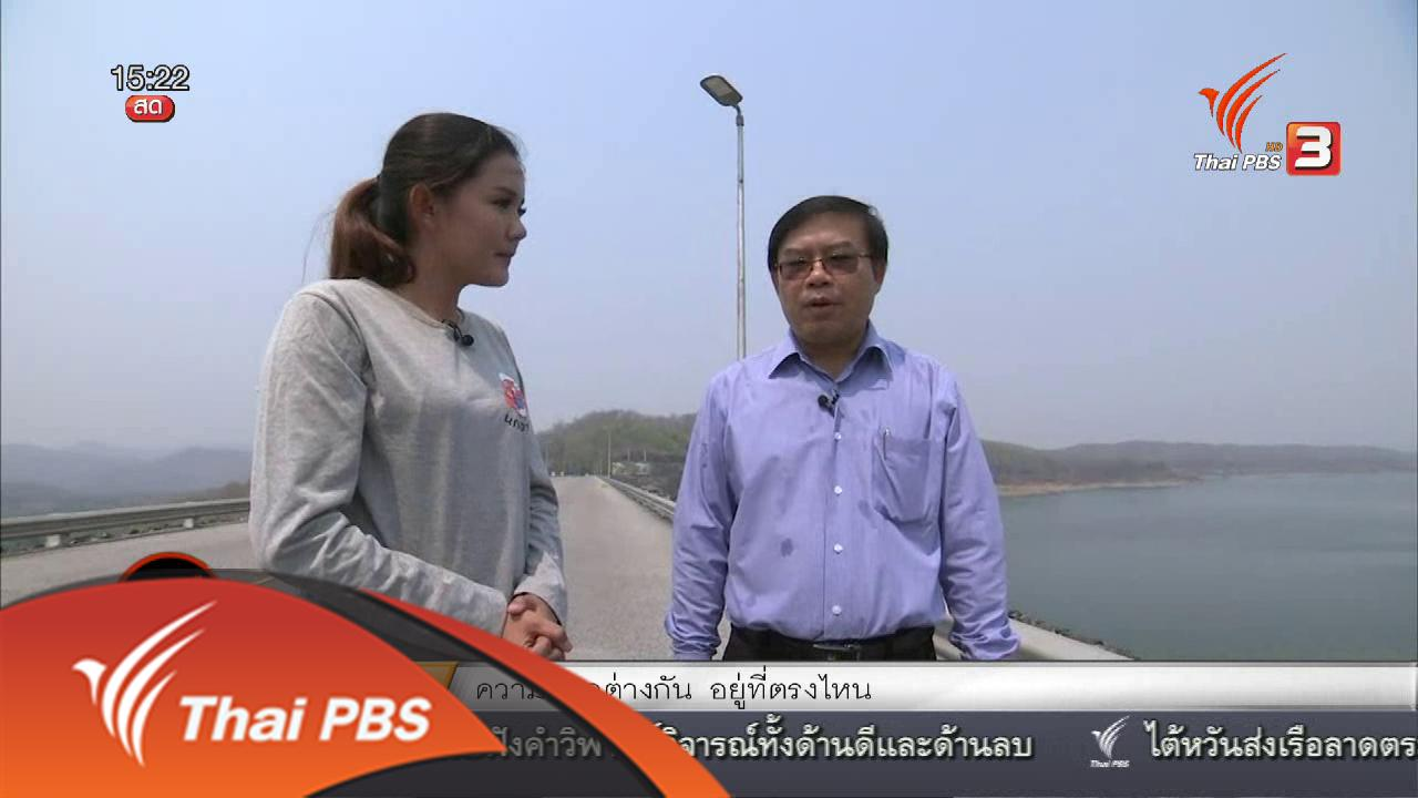 สถานีประชาชน - นกอาสาสู้ภัยแล้ง  : ค่ายนกอาสา อ .ท่าปลา จ.อุตรดิตถ์  ตอนที 3