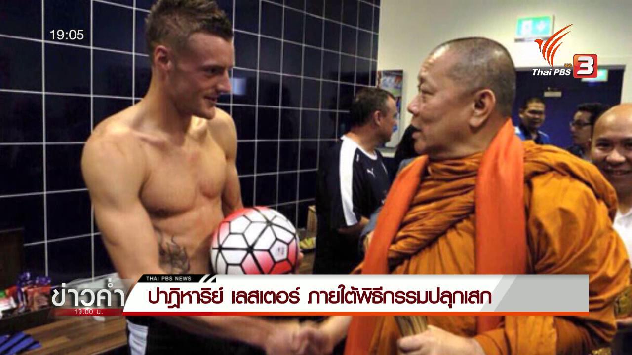 ข่าวค่ำ มิติใหม่ทั่วไทย - ประเด็นข่าว (3 พ.ค. 59)