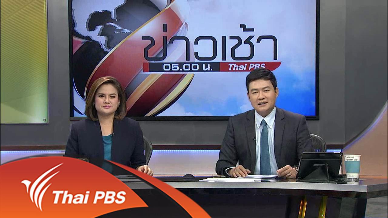 วันใหม่  ไทยพีบีเอส - ประเด็นข่าว (4 พ.ค. 59)