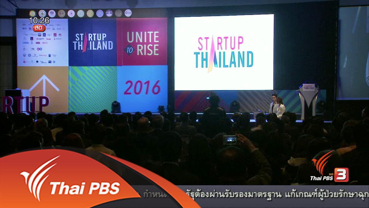 ชั่วโมงทำกิน - Social Biz : สตาร์ทอัพไทยเสนอสมุดปกขาวฉบับเต็มแก่รัฐบาล