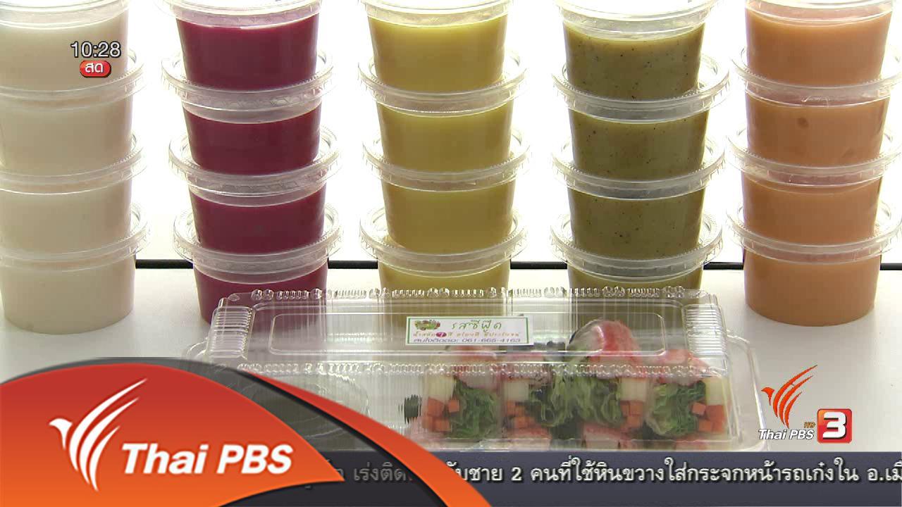 ชั่วโมงทำกิน - ลงทุนทำกิน : ธุรกิจแฟรนไชส์น้ำสลัด 7 สี เพื่อสุขภาพ