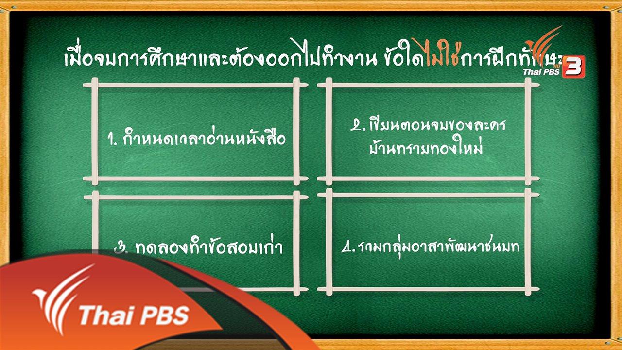 แบบฝึกหัดประเทศไทย - การศึกษา