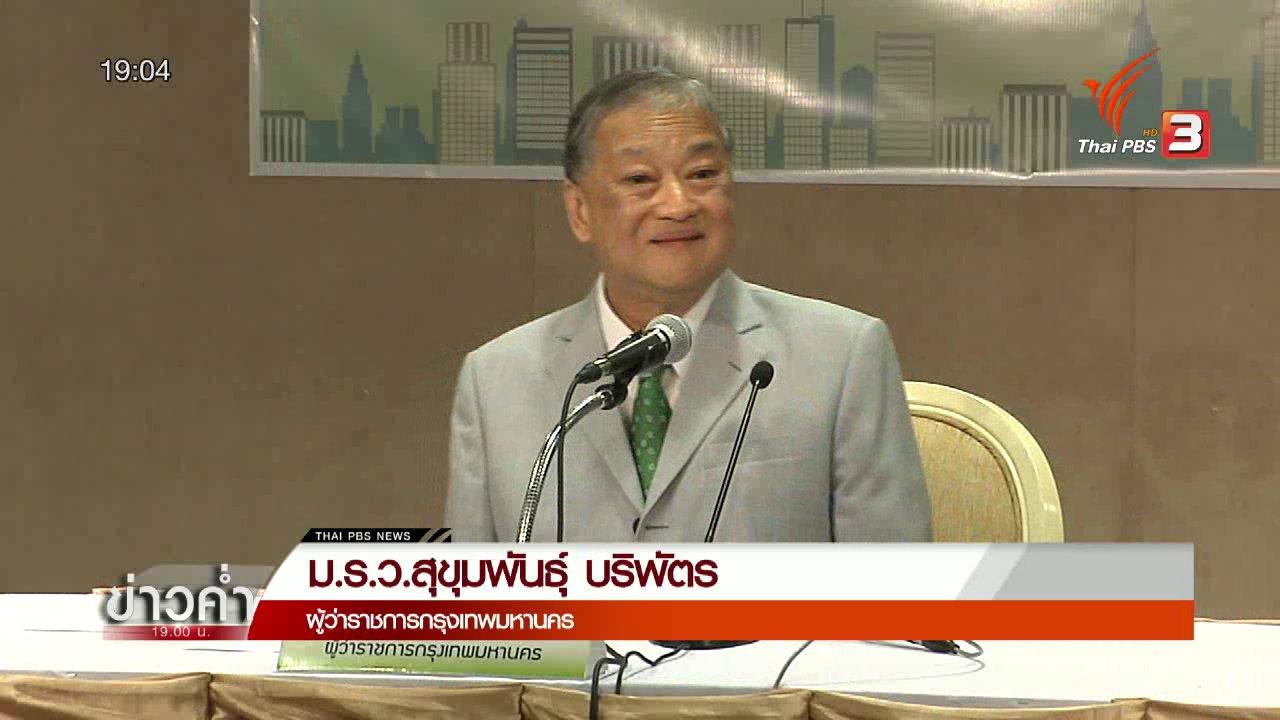 ข่าวค่ำ มิติใหม่ทั่วไทย - ประเด็นข่าว (4 พ.ค. 59)