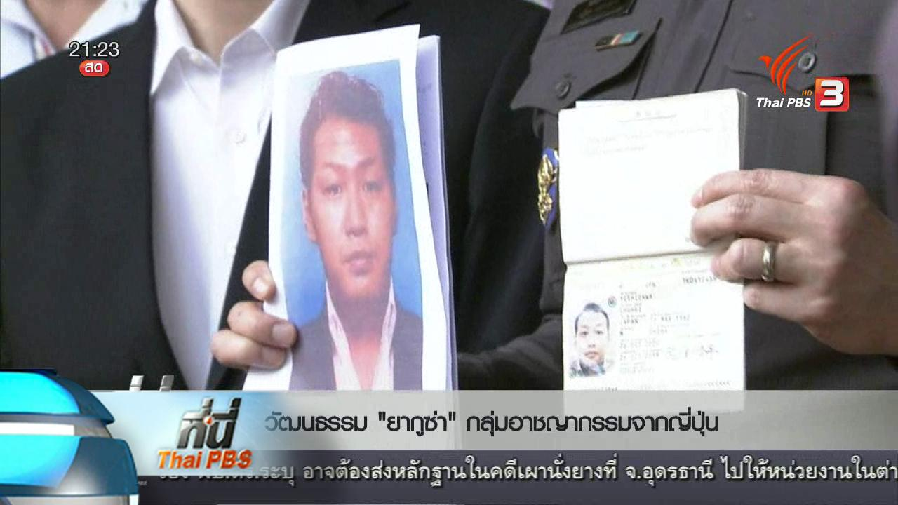 """ที่นี่ Thai PBS - ที่นี่ Thai PBS : จับ """"ยากูซ่า"""" หนีคดีรีดไถกว่า 120 ล้านบาท"""