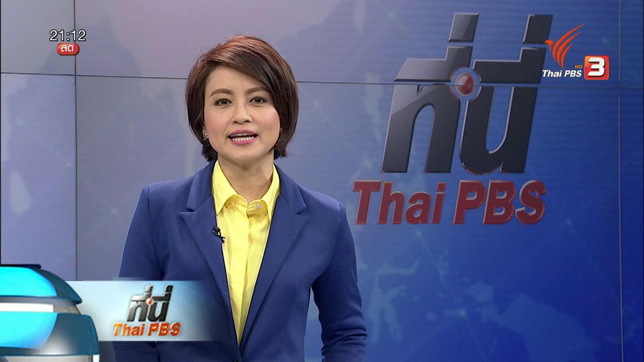 ที่นี่ Thai PBS - ประเด็นข่าว (2 พ.ค. 59)
