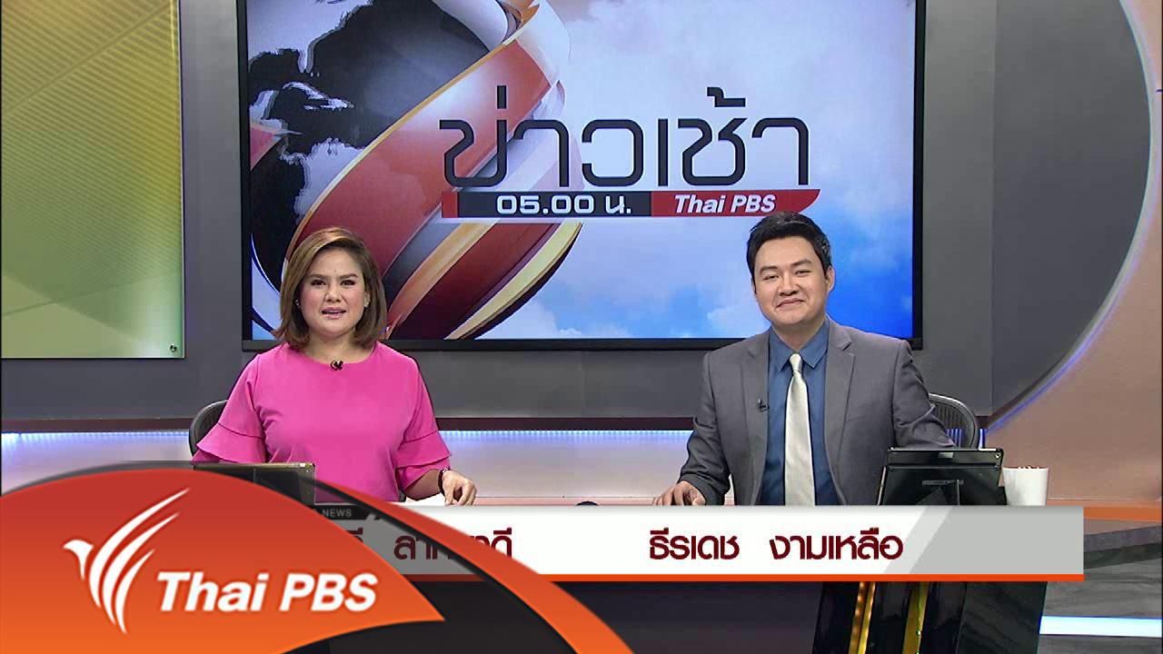 วันใหม่  ไทยพีบีเอส - ประเด็นข่าว (3 พ.ค. 59)