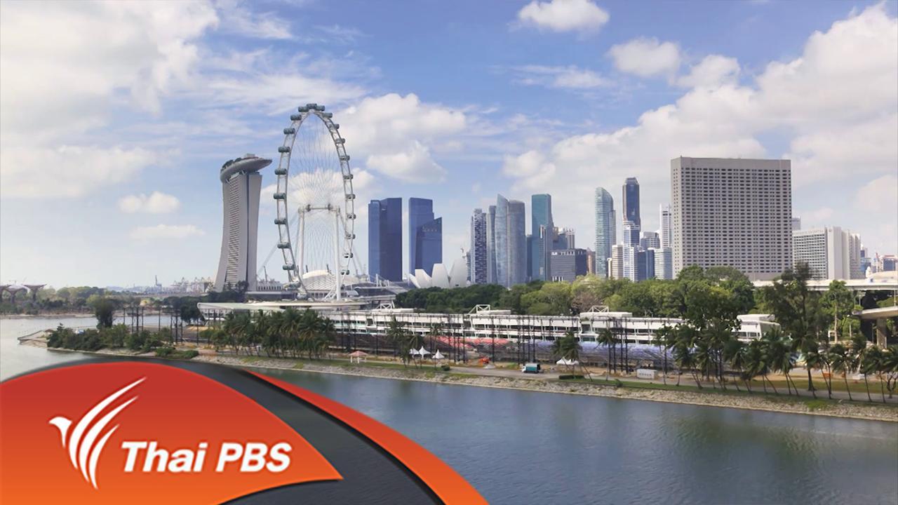 AEC Business Class  รู้ทันเออีซี - สิงคโปร์ เมืองใหม่สร้างได้