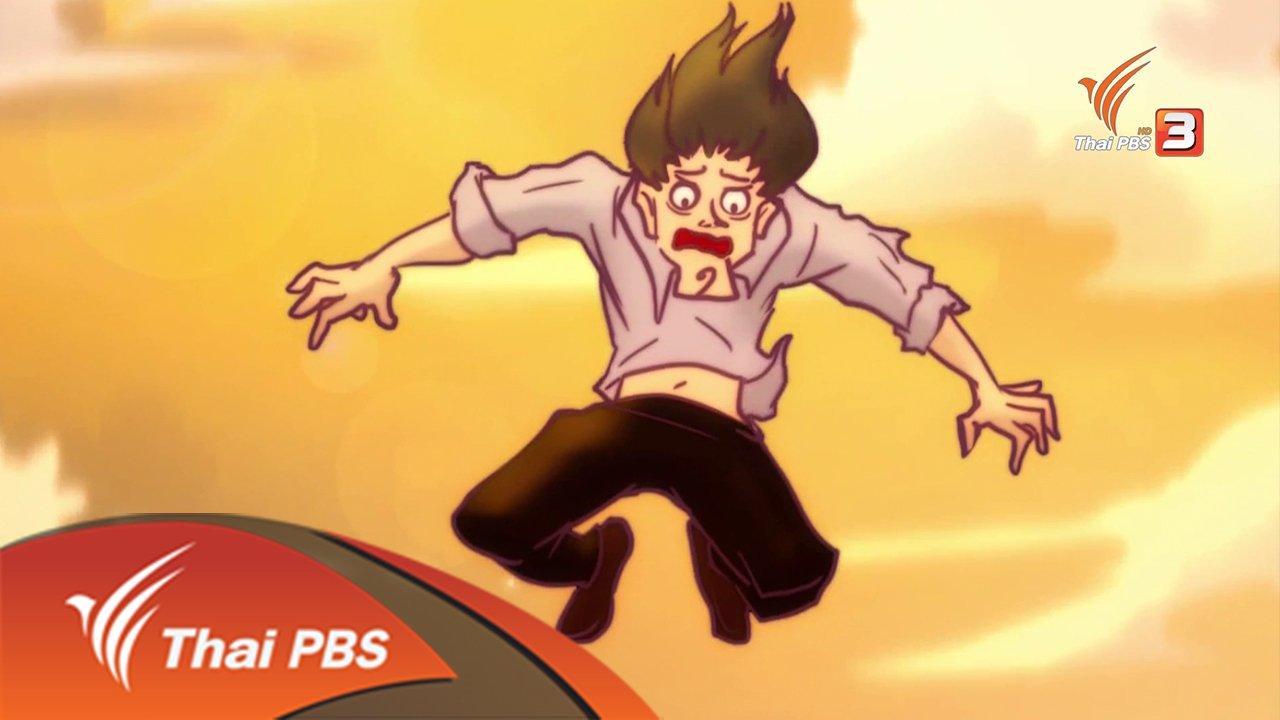 Animation Club Z - ASEAN MANIA เปิดคอร์สหรรษา กับ PC BOOM 275XL
