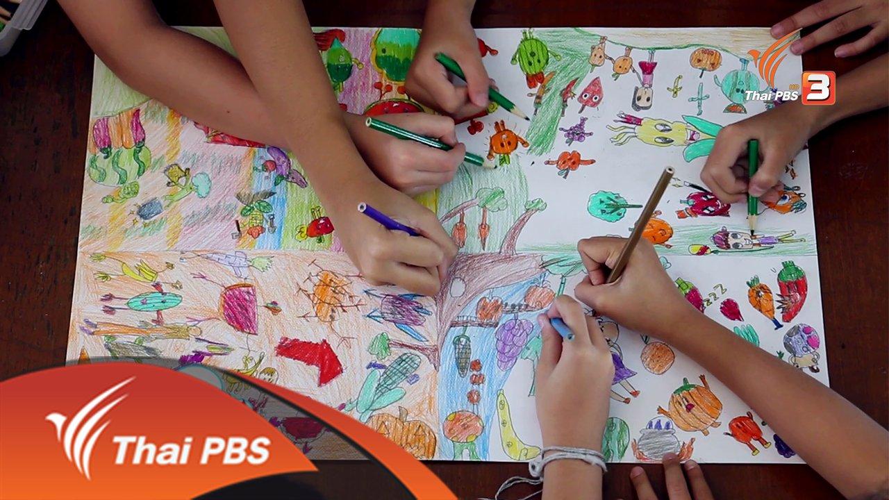 สอนศิลป์ - แพนดาน่ารัก