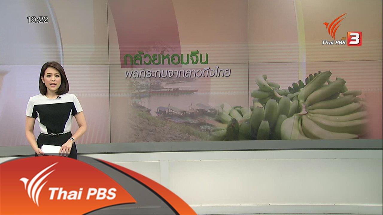 วาระประเทศไทย - กล้วยหอมจีน ผลกระทบจากลาวถึงไทย