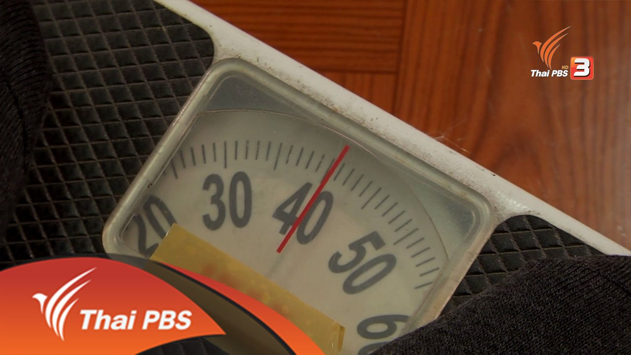 ผู้หญิงรู้ทัน - โรคกลัวอ้วน