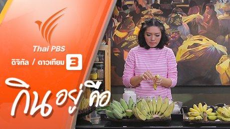 กินอยู่...คือ - กล้วยสารพัดประโยชน์