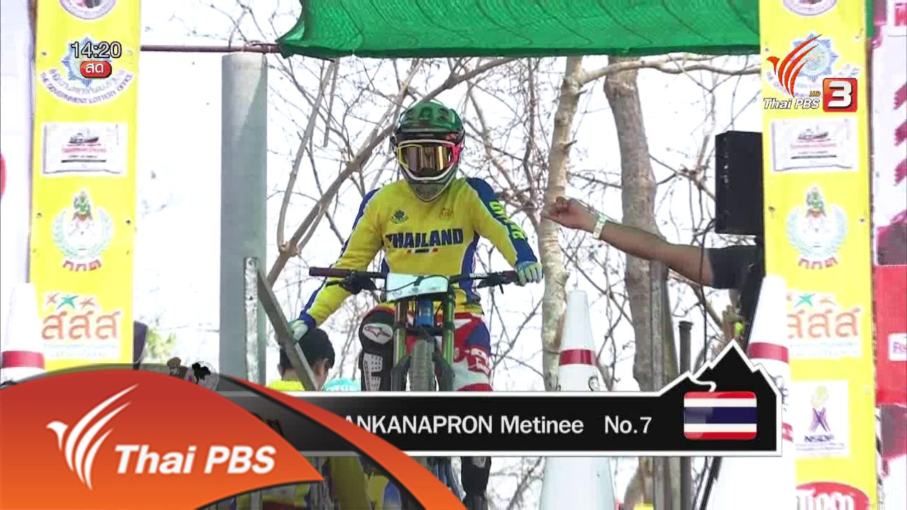 ปั่นสู่ฝัน คนวัยมันส์ - จักรยานเสือภูเขาชิงแชมป์เอเซีย 2016