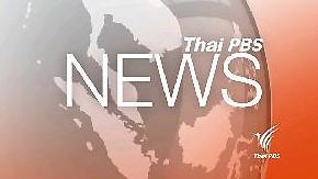 ข่าวค่ำ มิติใหม่ทั่วไทย - 19 ธ.ค. 58