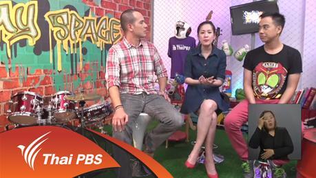 เปิดบ้าน Thai PBS - แนวคิดของผู้ผลิตรายการ My Space
