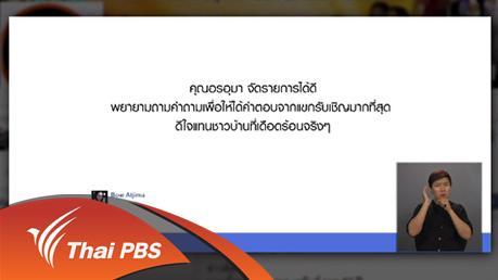 เปิดบ้าน Thai PBS - ความคาดหวังต่อการนำเสนอของรายการสถานีประชาชน