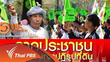 วาระประเทศไทย - ภาคประชาชนทวงสัญญาปฏิรูปที่ดิน
