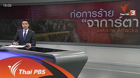 ข่าวค่ำ มิติใหม่ทั่วไทย - 14 ม.ค. 59