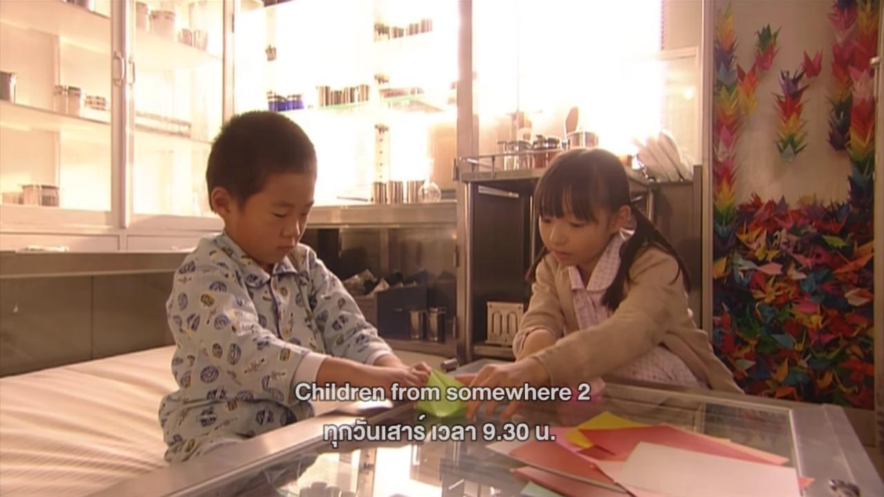 ซีรีส์ละครเด็กนานาชาติ - Children from somewhere 2
