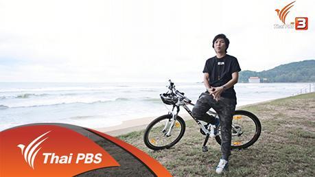 Bike Stories - Bike Stories : สุด chill บนถนนเลียบหาดคุ้งวิมาน