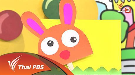 สอนศิลป์ - กระต่ายผลุบโผล่