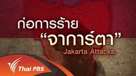 ข่าวค่ำ มิติใหม่ทั่วไทย - 15 ม.ค.59