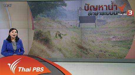 วาระประเทศไทย - ปัญหาน้ำรักษาระบบนิเวศ