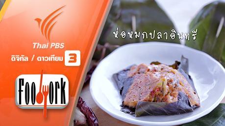 Foodwork - ปลาอินทรี